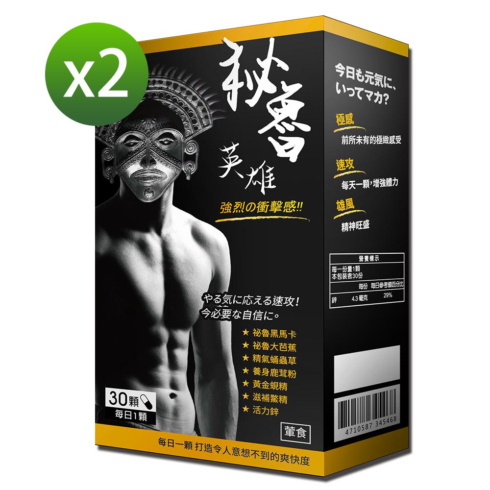 WEDAR 祕魯英雄2盒優惠組 (30顆/盒)