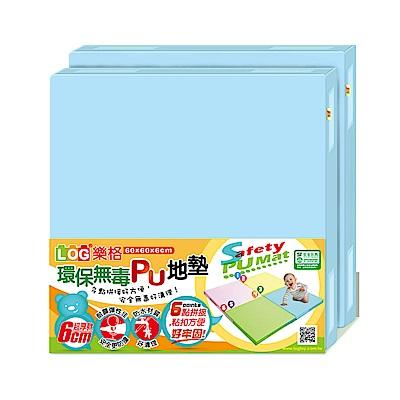 LOG樂格 超厚6CM環保無毒PU拼接地墊 -粉藍x2片組 (巧拼墊/爬行墊/防撞墊)