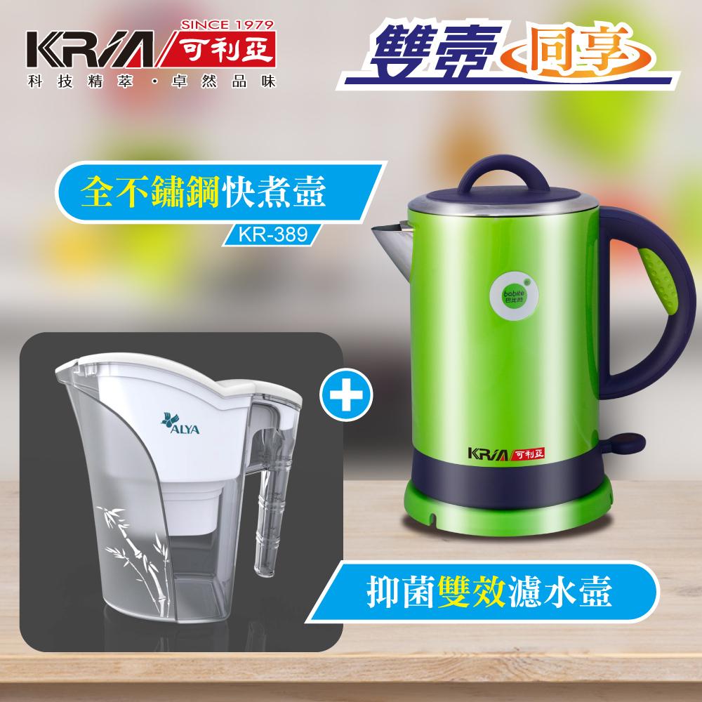KRIA可利亞 全開口式不鏽鋼炫彩快煮壺 KR-389(電水壺+濾水壺組)