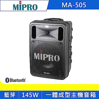 嘉強 MIPRO MA-505 手提式無線擴音機