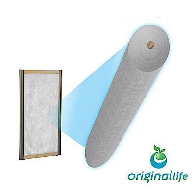 OriginalLife 長效可水洗 淨化空氣紗窗網55目 600*55cm