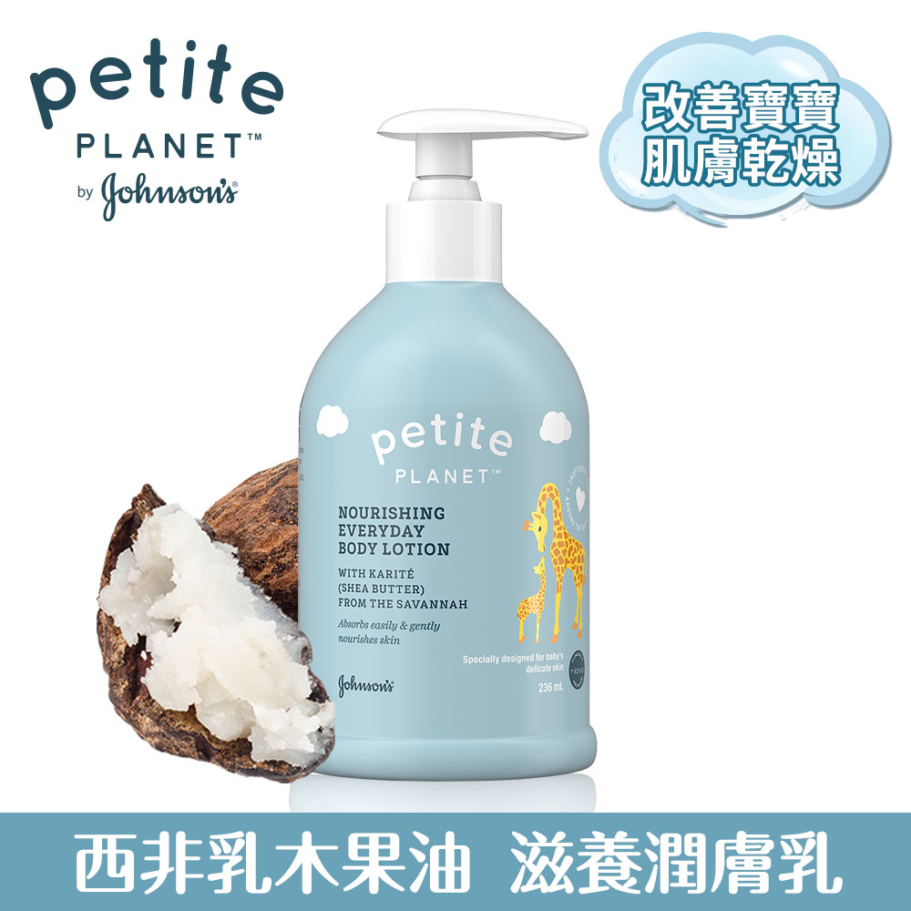 PETITE PLANET我的小星球 西非乳木果油滋養潤膚乳(236ml)