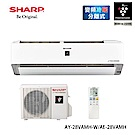 SHARP夏普4-5坪PCI變頻冷暖分離式空調 AY-28VAMH-W/AE-28VAMH