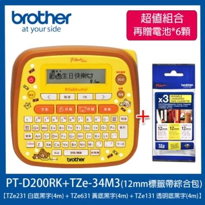 【組合】brother PT-D200RK 拉拉熊標籤機+TZe-34M3 12mm標籤帶