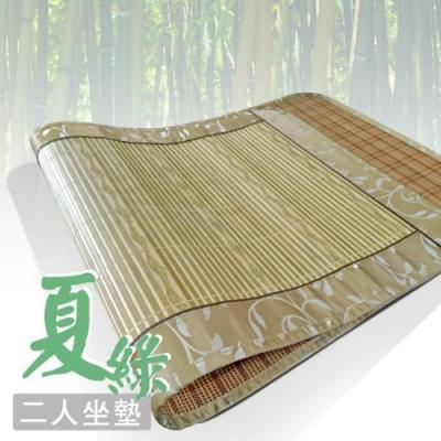 范登伯格 - 夏綠 天然竹二人坐墊 (50x110cm)