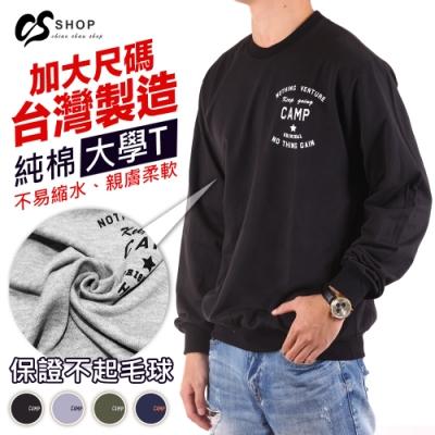 【台灣製造.情侶T】高磅 純棉 小絨布 長袖T恤 大學T 衛衣 四色