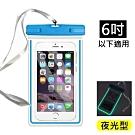 [大宗採購]DataStone 手機防水袋/夜光型/可觸控 6吋以下手機通用(35入組)