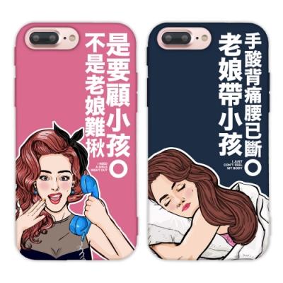 【TOYSELECT】iPhone SE2/7/8 老娘是母親系列手機殼