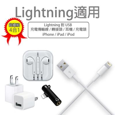 [iPhone適用] 線控耳機+充電頭+1m傳輸充電線+轉接頭