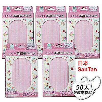 日本SanTan 兒童用不織布口罩50入組-粉紅點點
