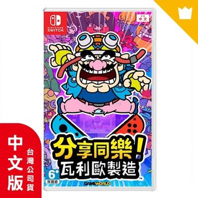 (預購) NS 分享同樂!瓦利歐製造 - 中文版