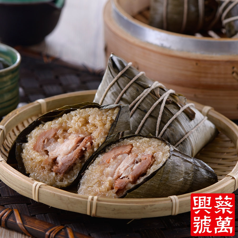 蔡萬興老店 湖州鮮肉粽5入裝 (260g/粒)(端午預購)