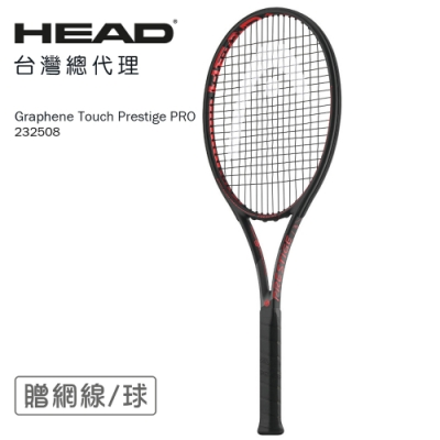 【HEAD 總代理】Graphene Touch Prestige PRO 網球拍 3號握把 空拍 232508