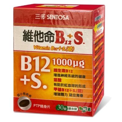 三多 維他命B12+S膜衣錠4入組(純素;30錠/盒)