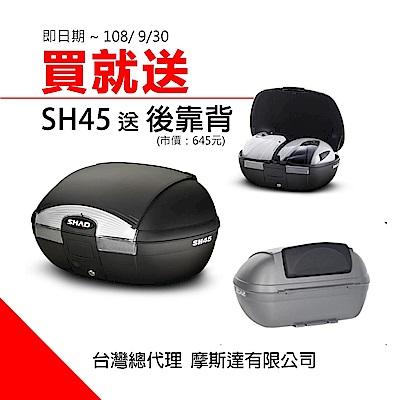 SHAD SH45 後行李箱置物箱漢堡箱(週年慶特別款) 送專用後靠背