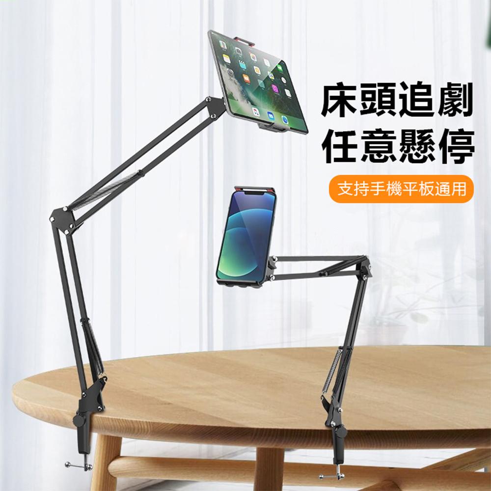 金屬L8懸臂懶人支架 手機平板ipad通用 可夾床頭/桌面 多功能可伸縮折疊旋轉支架