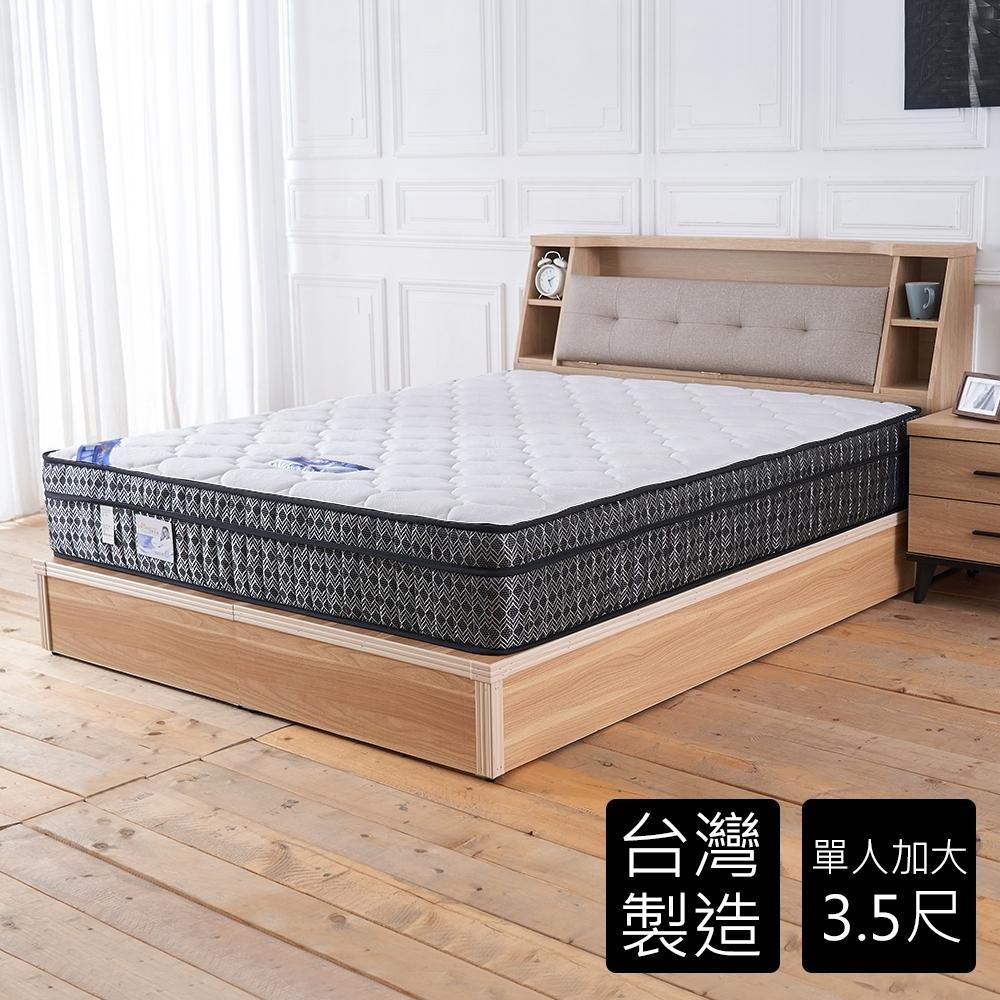 時尚屋 克萊斯皇家三線3.5尺加大單人獨立筒床墊