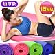 加厚15MM健身墊(贈送束帶)  NBR瑜珈墊止滑墊防滑墊運動墊 product thumbnail 1