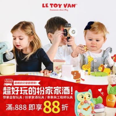 【兒童節限定】英國 Le Toy Van 木質扮家家酒玩具系列 滿888元即享88折