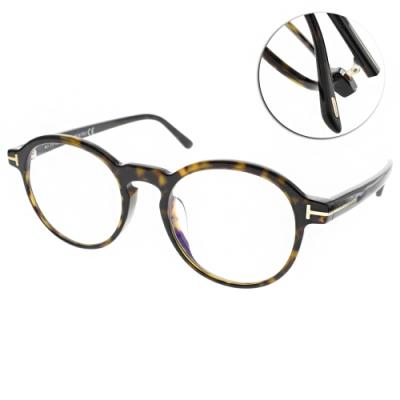 TOM FORD眼鏡 俏皮復古圓框款/琥珀棕 #TF5606FB 052