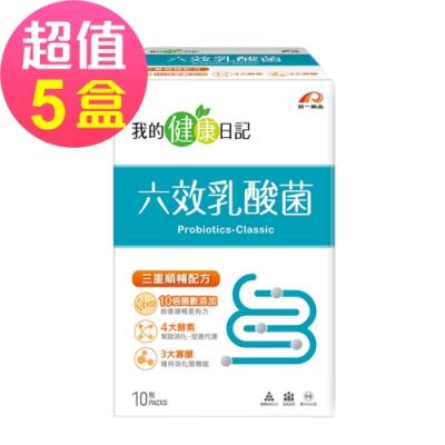 我的健康日記   六效乳酸菌經典原味 (10日份) X5盒