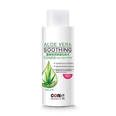 coni beauty 蘆薈保濕舒緩化妝水