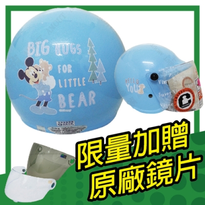 【S-MAO】正版卡通授權 小米奇02 兒童安全帽 3/4半罩 (安全帽│機車 E1)