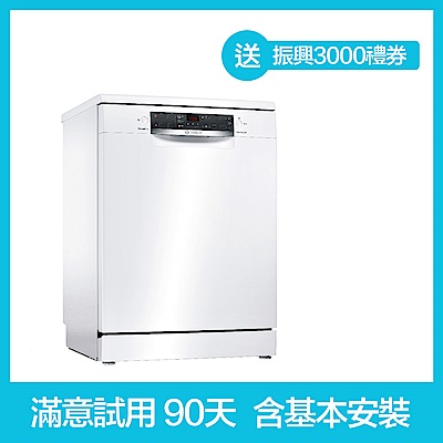 Bosch 振興券加碼送3000元 獨立式洗碗機SMS45IW00X