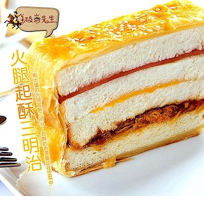 (滿額799)拿破崙先生 火腿起酥三明治