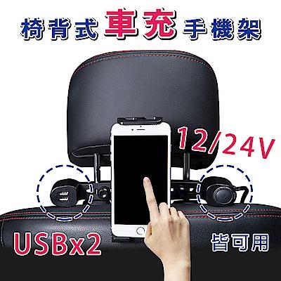 【安伯特】酷電大師 椅背式車充手機架 3.1AUSB充電