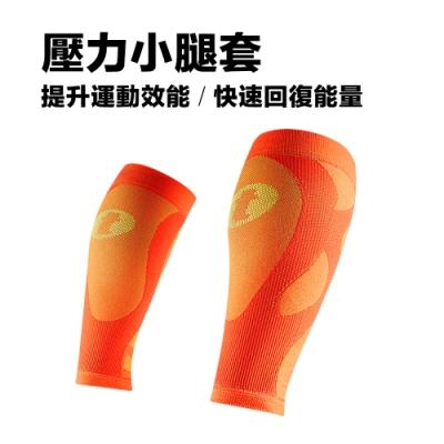 Titan太肯 壓力小腿套_亮橘