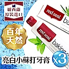 RedSeal紐西蘭原裝 百年天然亮白小蘇打牙膏(100g x3)