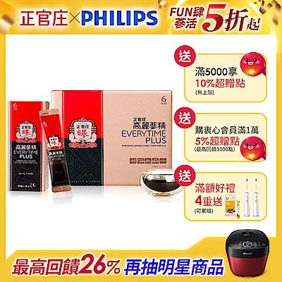 品牌週最高回饋26%【正官庄】高麗蔘精EVERYTIME PLUS (10ml*30入)*2組入