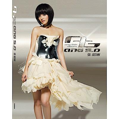 張韶涵/Ang 5.0(1CD)