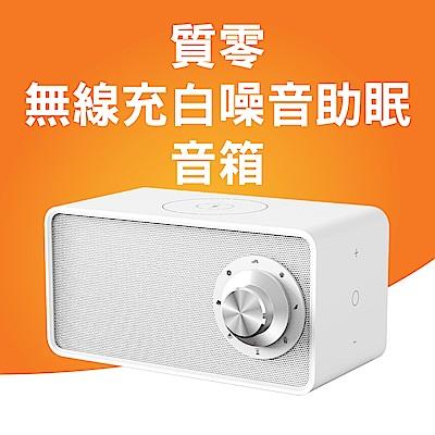 [時時樂限定]小米有品熱銷商品-質零Qualitell無線充 白噪音音箱