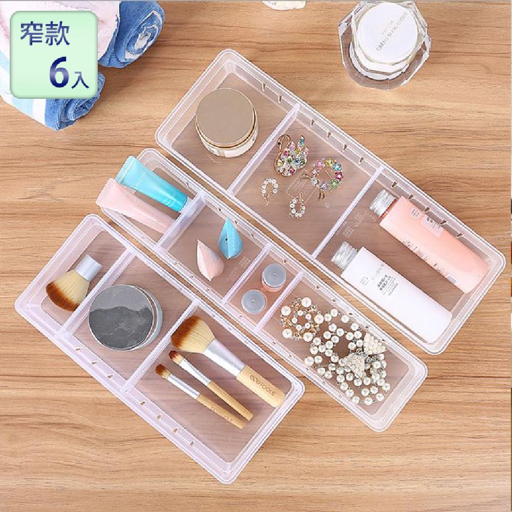 【家適帝】日式萬用隔板分類收納盒 (窄款6入)