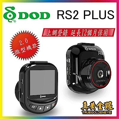 【真黃金眼】DOD RS2 PLUS 1080p 行車記錄器