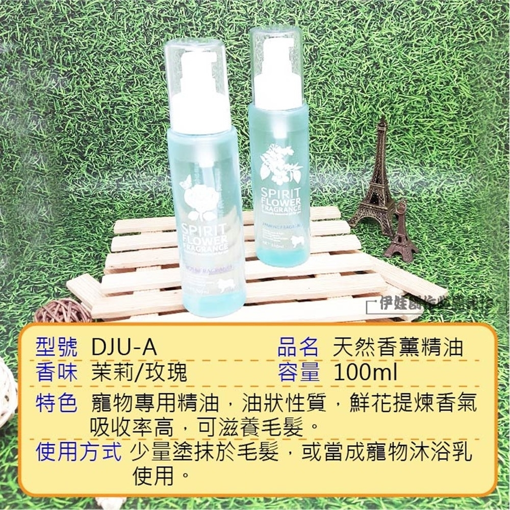 寵物香水【DJU】寵物消毒液 貓咪 狗 犬 除臭劑 除貓砂 去尿騷味 寵物美容