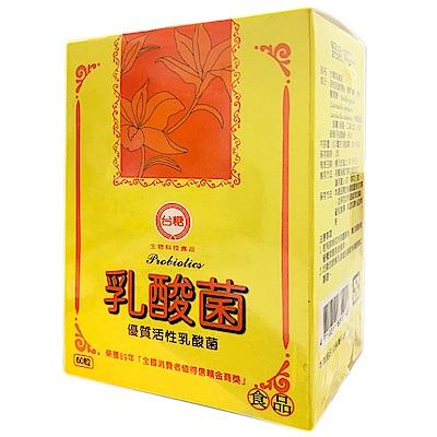 台糖 60粒裝乳酸菌膠囊(60粒/盒)
