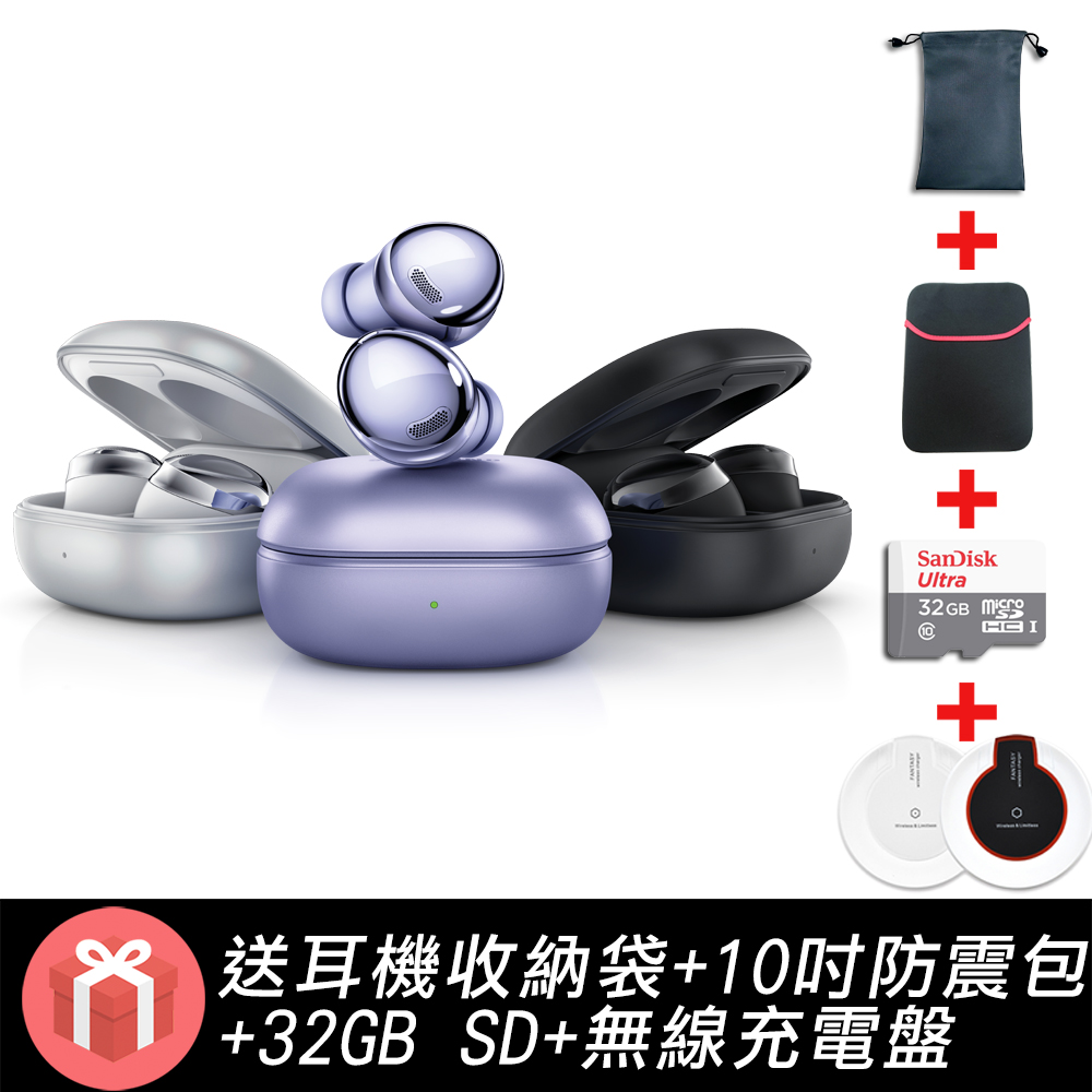 Samsung Galaxy Buds Pro 真無線降噪藍牙耳機(R190)