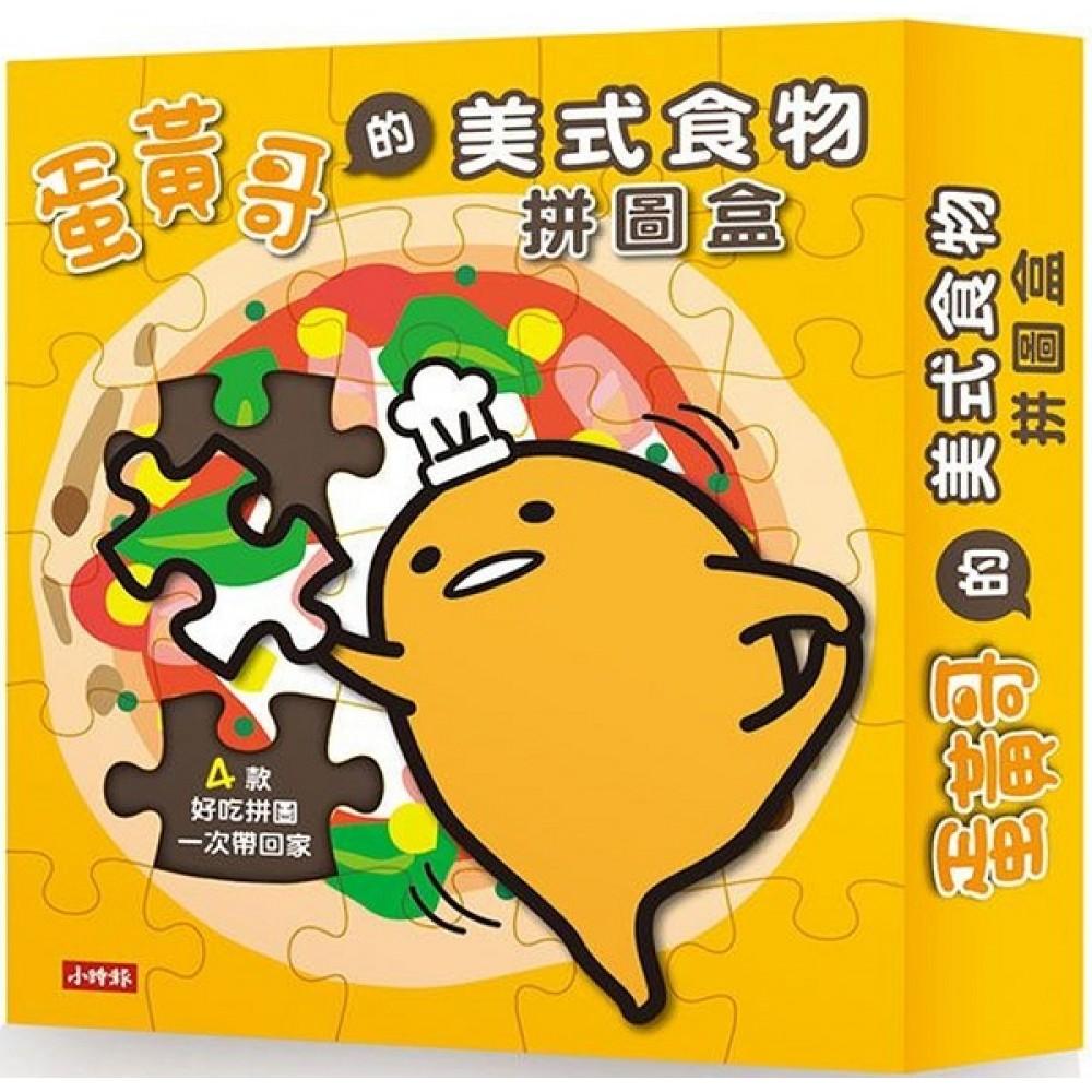 蛋黃哥的美式食物拼圖盒