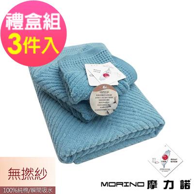 MORINO摩力諾 無撚紗舒柔簡約方毛浴巾組【禮盒裝】 藍色