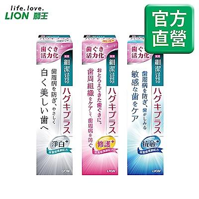 日本獅王LION 細潔適齦佳牙膏 (修護plus+抗敏plus+淨白plus) 3入組