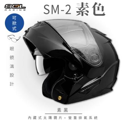 【SOL】SM-2 素色 素黑 可樂帽 GM-64(可掀式安全帽│機車│內襯│全可拆內襯│內墨鏡片│GOGORO)
