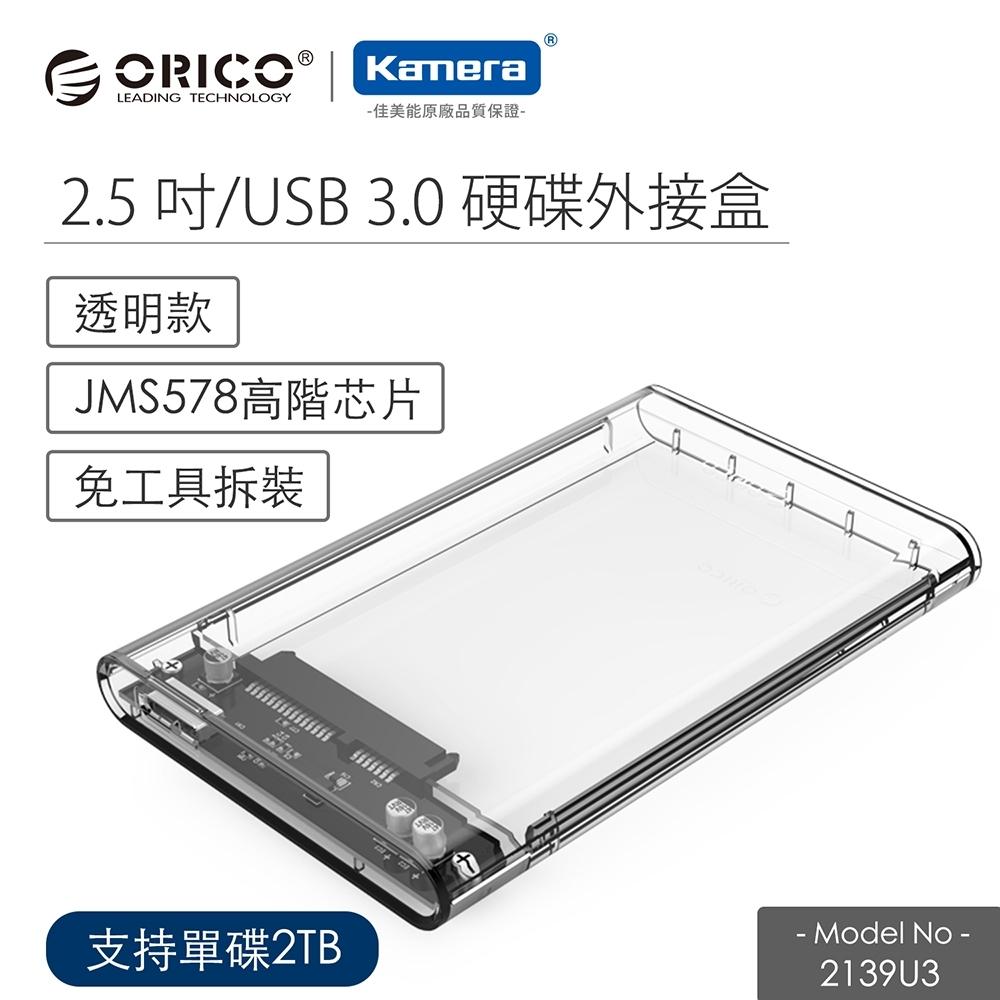 ORICO 2.5吋USB3.0硬碟外接盒-透明(2139U3)