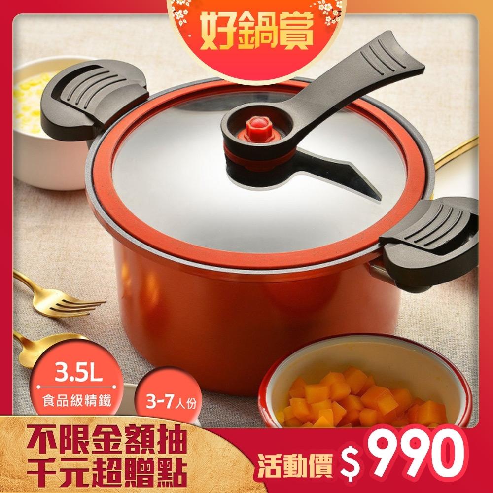 外銷德國廚神3.5L快煮微壓力鍋/微壓鍋/悶燒鍋/雙耳不沾鍋(K0095)