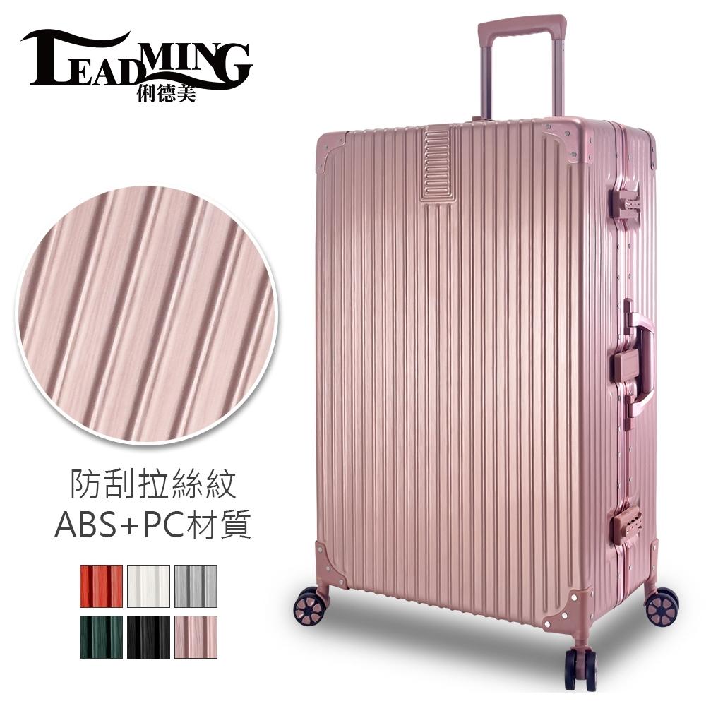 【Leadming】復古方型20吋拉絲防刮鋁框行李箱(6色任選)