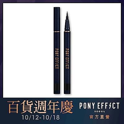 PONY EFFECT  極細流暢眼線液筆-黑色 0.8g