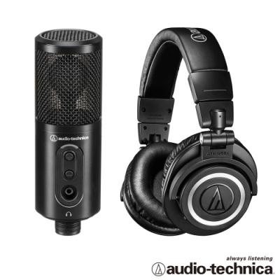 鐵三角 心型指向性電容式USB麥克風ATR2500XUSB+專業型監聽耳機ATHM50x