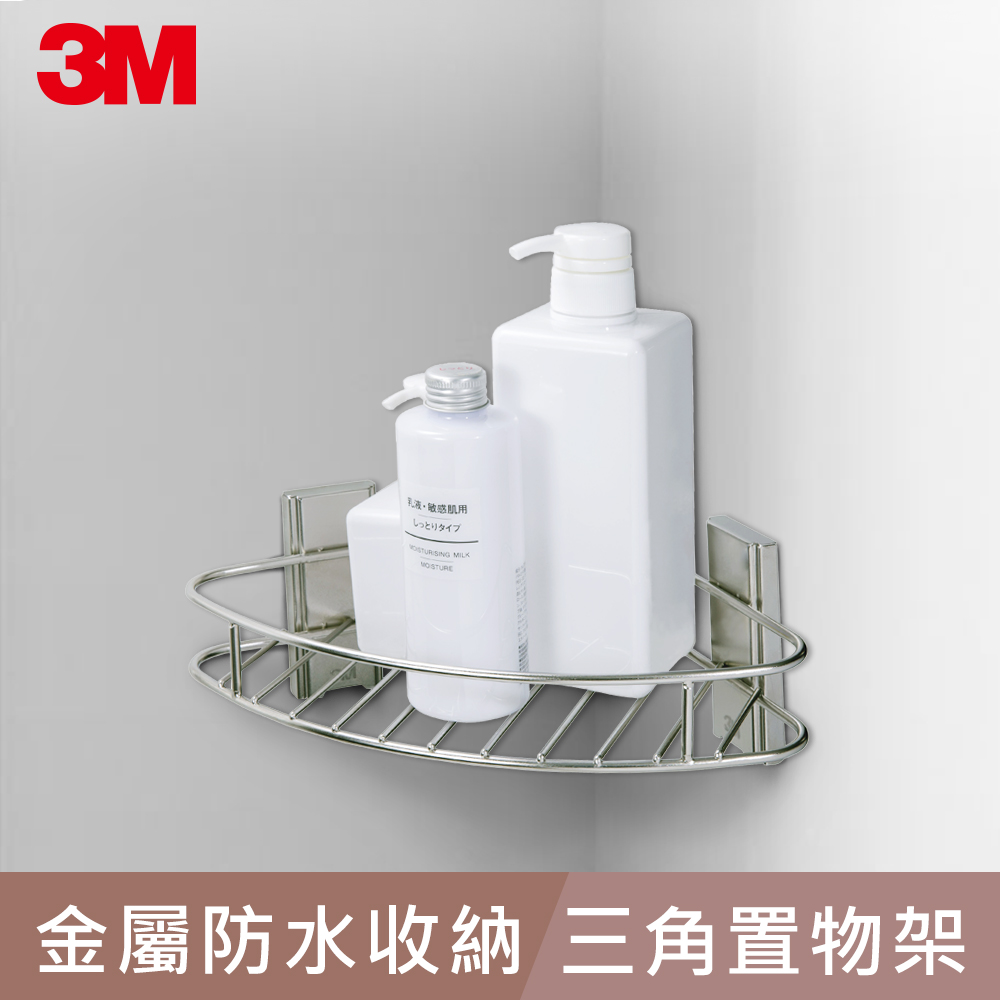 3M 無痕金屬防水收納系列-三角置物架 @ Y!購物